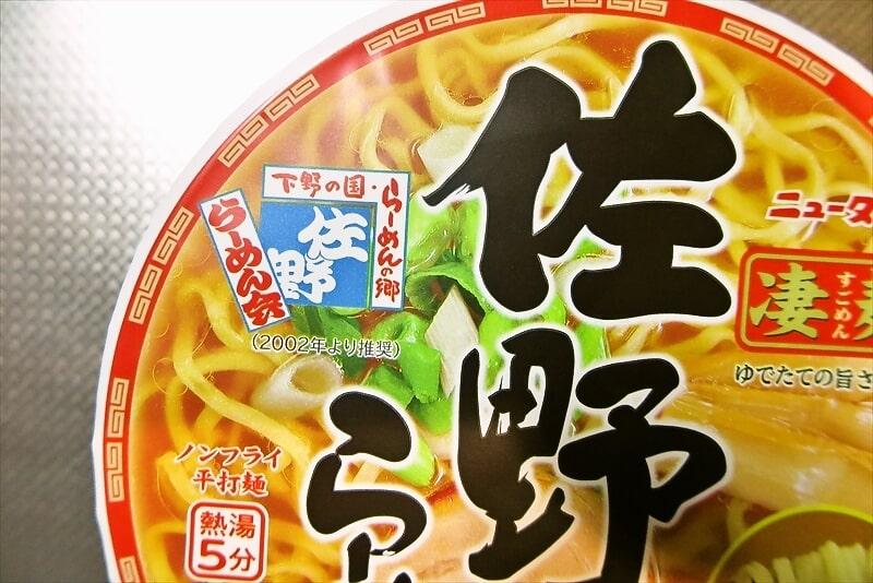 ニュータッチ凄麺佐野らーめん2