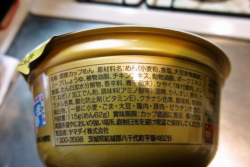 ニュータッチ凄麺佐野らーめん3