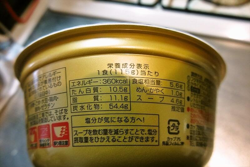 ニュータッチ凄麺佐野らーめん4