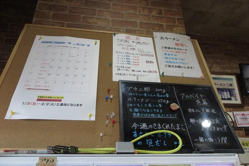 野猿二郎の麺量