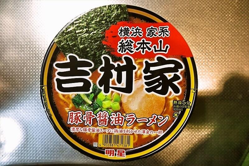 明星『吉村家 豚骨醤油ラーメン』的カップ麺レビュー2021