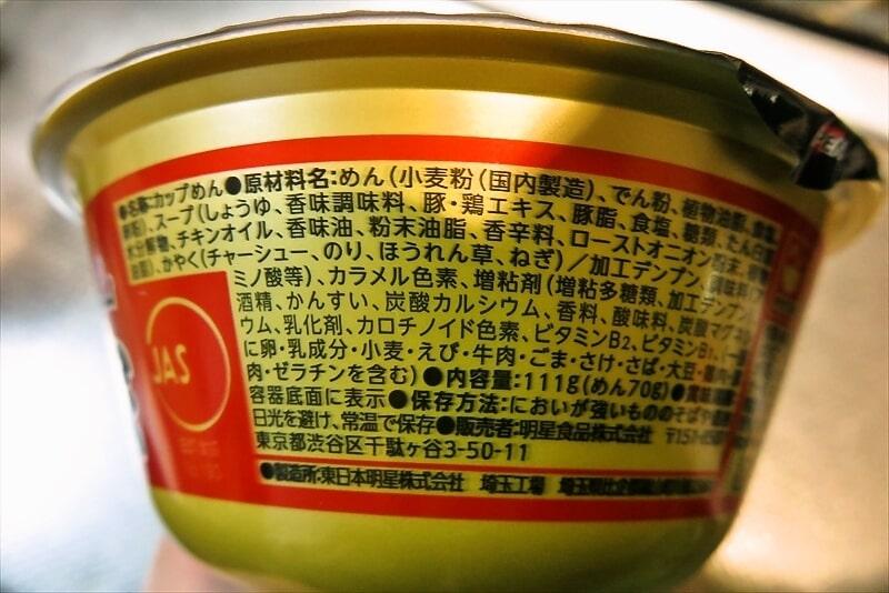 吉村家カップラーメン原材料