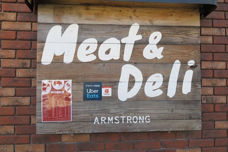 アームストロング精肉店の看板