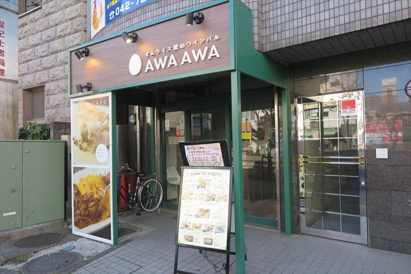 オムライスキッチンAWAAWA外観写真