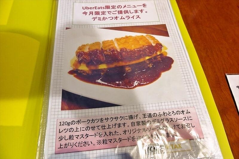 オムライスキッチンAWAAWA限定メニュー