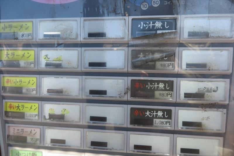 麺屋歩夢券売機1