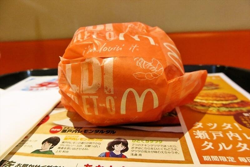 マクドナルド倍ビッグマックをラップで食べる2