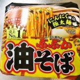 【売り上げNo.1】『明星 ぶぶか 油そば』にんにく練込極太麺ですと?