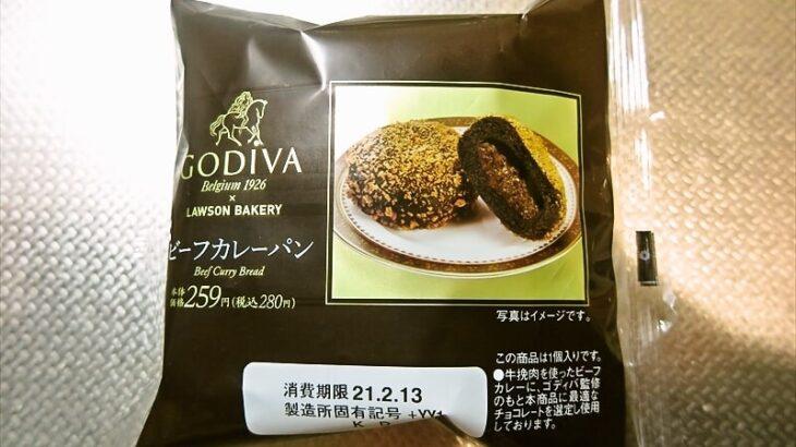 【ローソン】『GODIVA ビーフカレーパン』がアレだった件【ゴディバ】