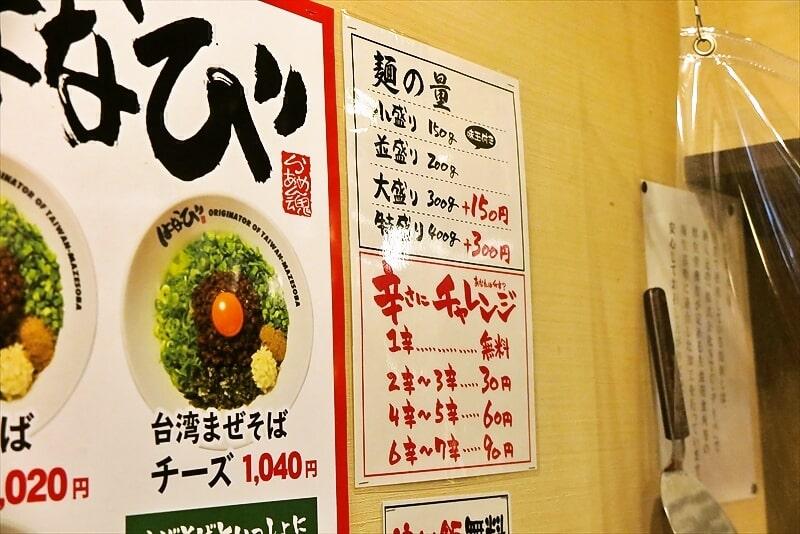 台湾まぜそば「はなび」麺の量