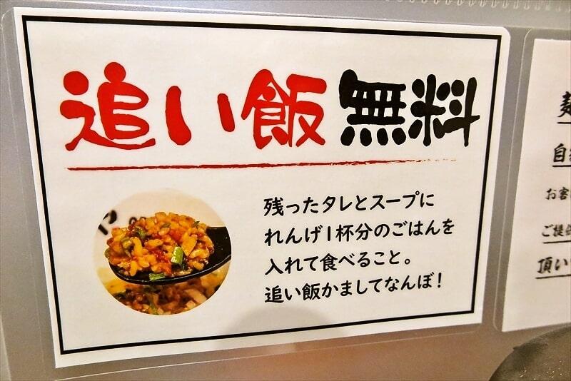 台湾まぜそば「はなび」追い飯無料