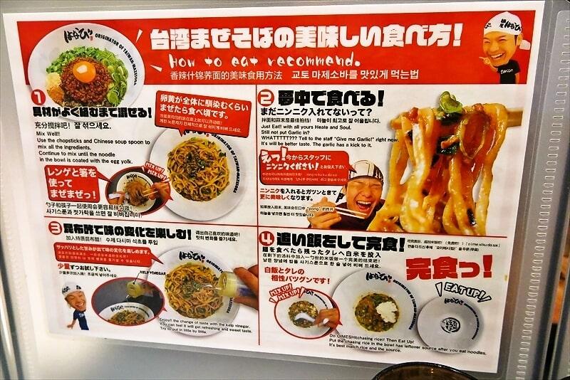 台湾まぜそばの美味しい食べ方