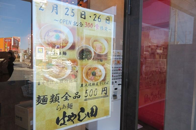 はやし田オープン500円