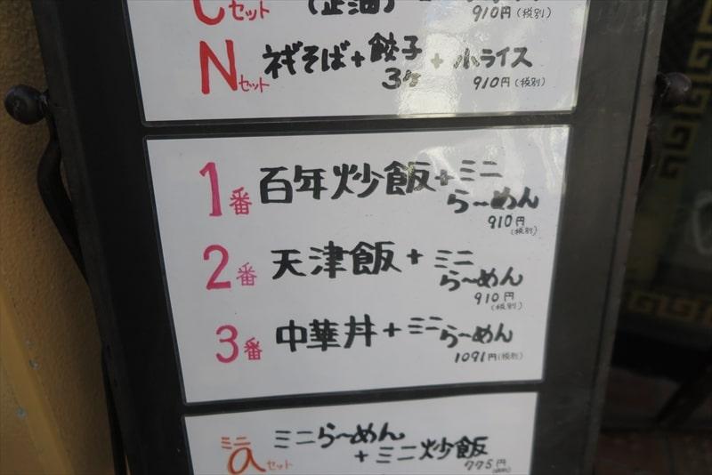 中華飯店百年セットメニュー2
