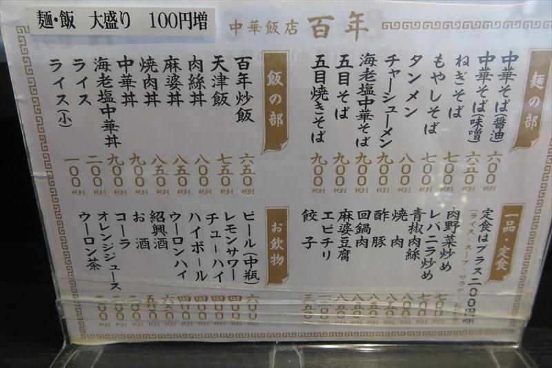 中華飯店百年メニュー