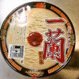 『一蘭とんこつ』一蘭のカップラーメン490円はキンコン西野の味がした