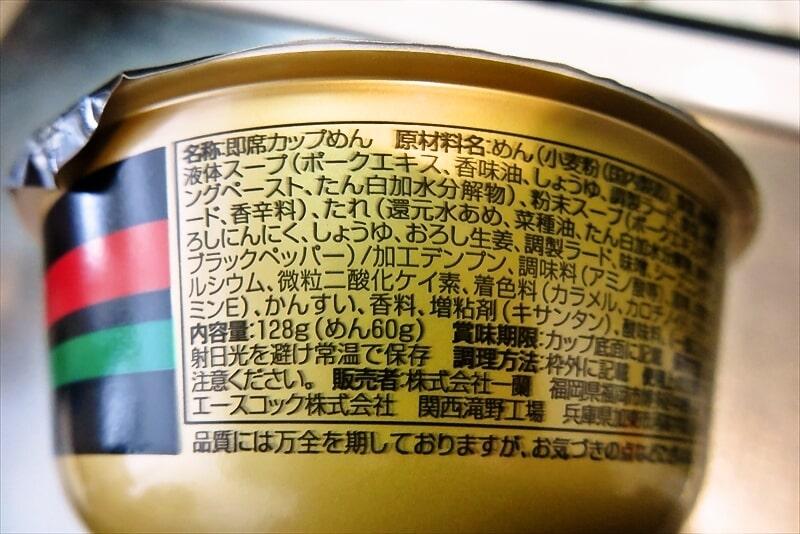 一蘭カップラーメン成分表