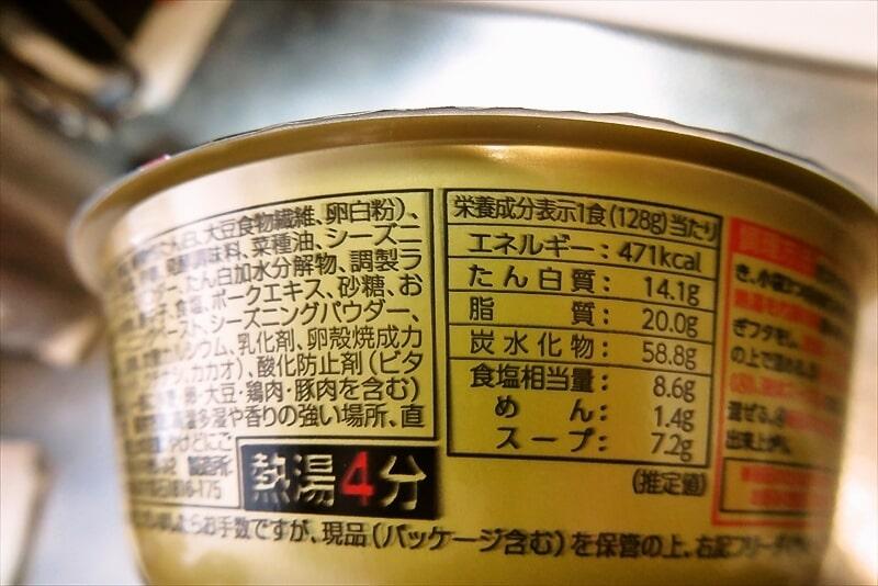 一蘭カップラーメンのカロリー