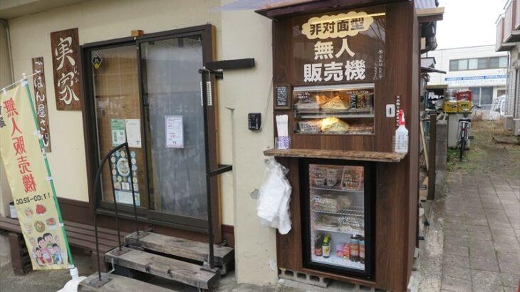 『実家』非対面型無人販売機で鹿サンドやきそばセット@相模大野