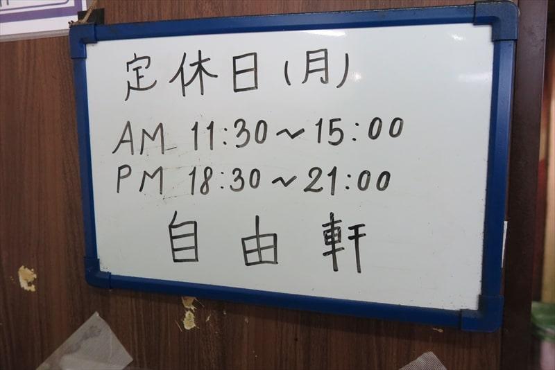 自由軒営業時間