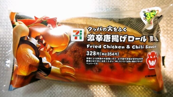 『セブンイレブン』クッパの火をふく激辛唐揚げロール実食レビュー