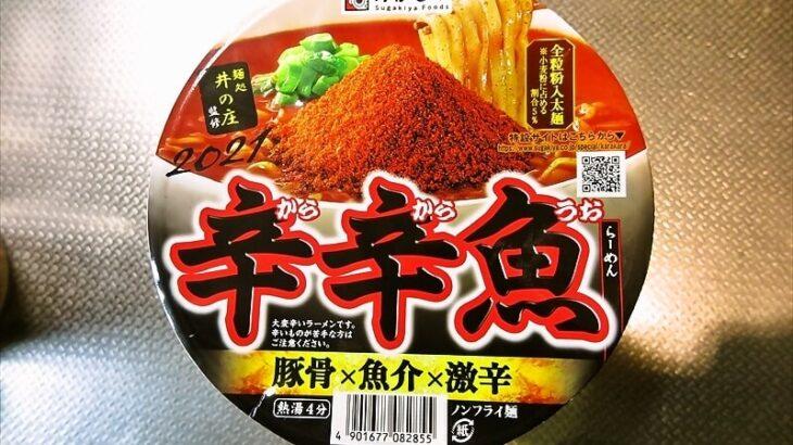 『寿がきや 麺処井の庄監修 辛辛魚らーめん』的カップラーメン実食レビュー