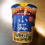 マルちゃん『八重山そば処 小松』肉そばカップラーメン実食レビュー的な!