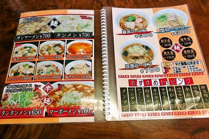 中華料理香林メニュー3