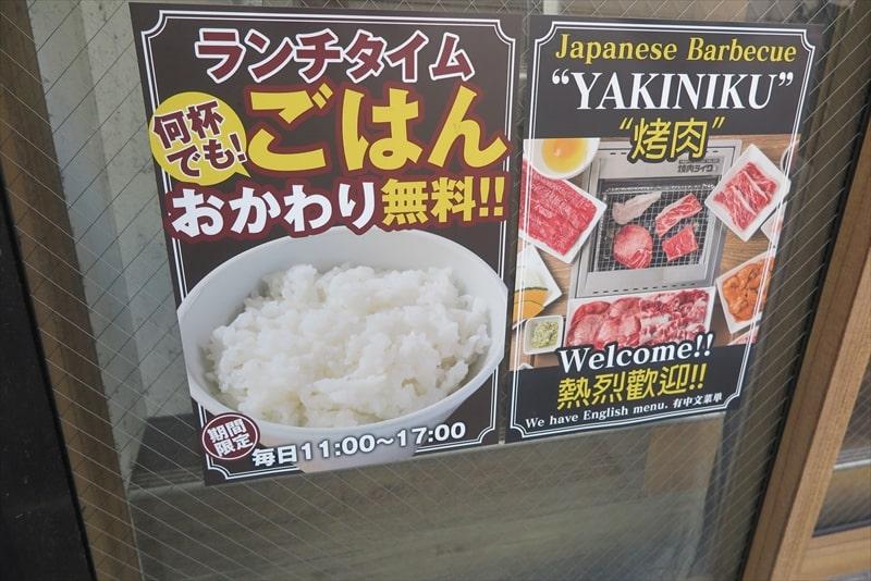 焼肉ライク町田北口店ランチごはん無料
