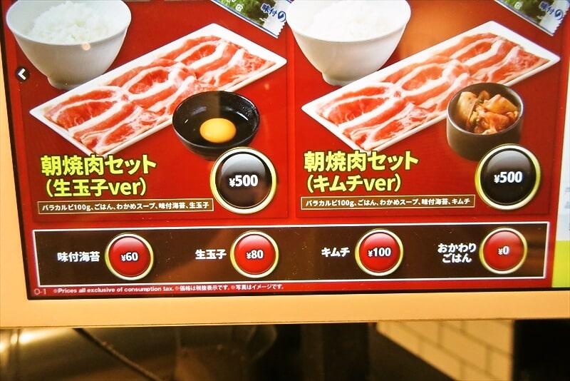 焼肉ライクタッチパネル2