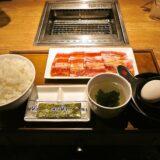 町田『焼肉ライク』朝焼肉(税別500円)が始まったので食べに行く!