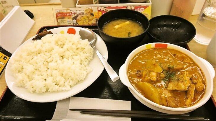 松屋マッサマンカレー1