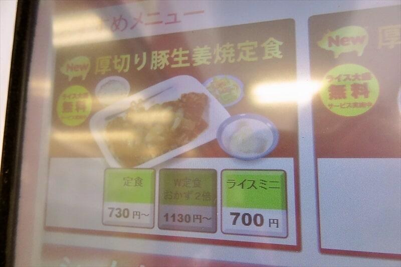 厚切り豚生姜焼定食券売機