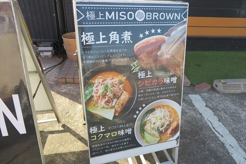 極上MISO BROWNメニュー