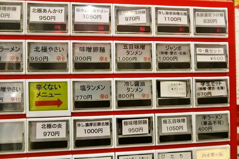 蒙古タンメン中本町田店券売機2