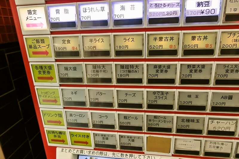 蒙古タンメン中本町田店券売機3