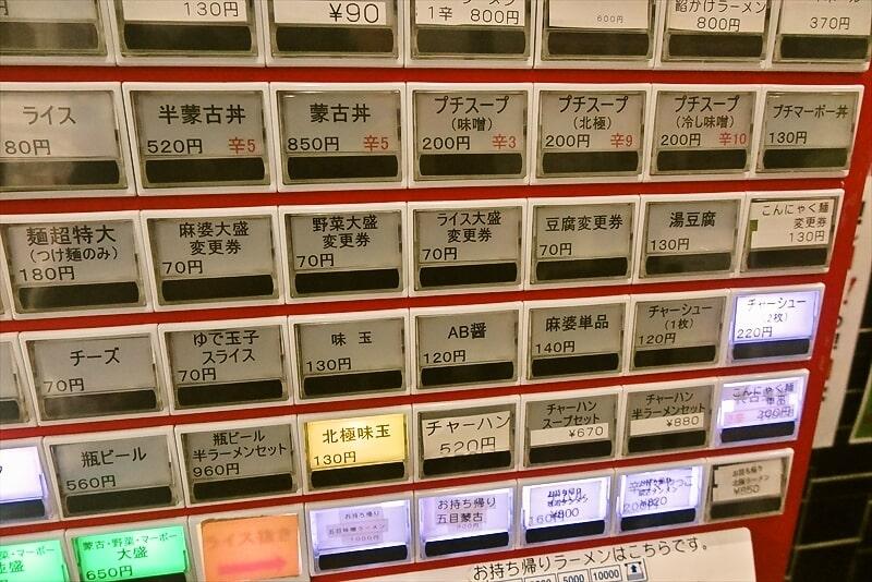 蒙古タンメン中本町田店券売機4
