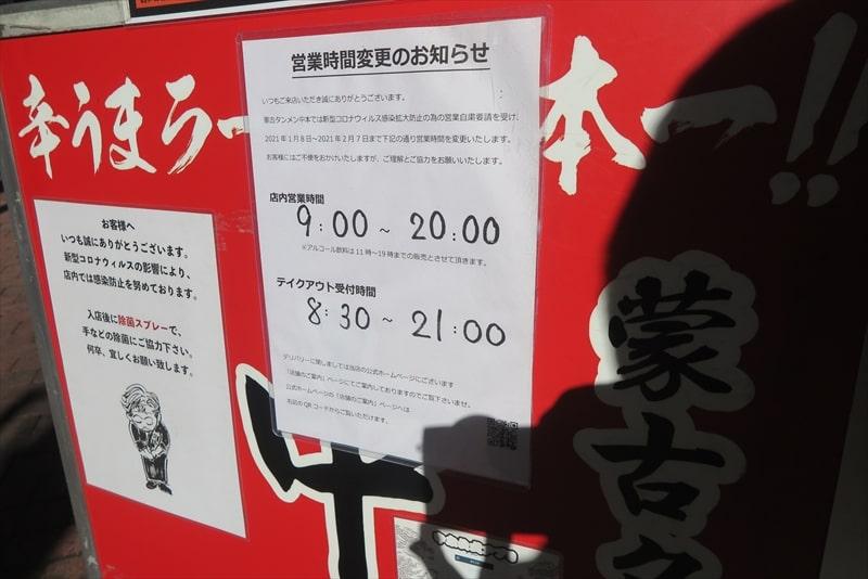 蒙古タンメン中本町田店営業時間変更