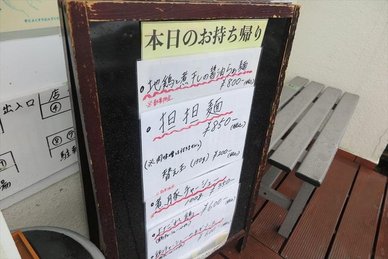 中村麺三郎商店本日のお持ち帰り