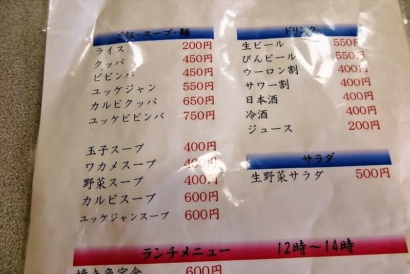 焼肉オックスメニュー表2
