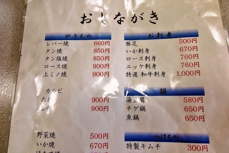 焼肉オックスメニュー表1