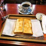 鹿鳴館ではなく『鹿鳴舘』でトーストセットを食す!@大口