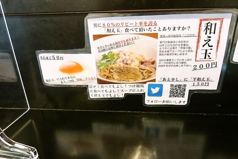 麺や六助和え玉