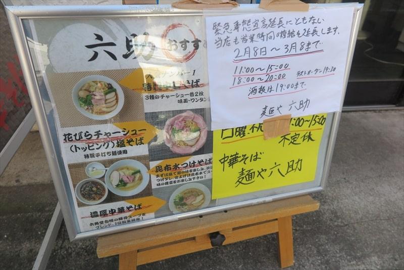 麺や六助メニュー