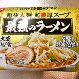 日清『行列の出来る店のラーメン 最強のラーメン背脂豚骨醤油』レビュー