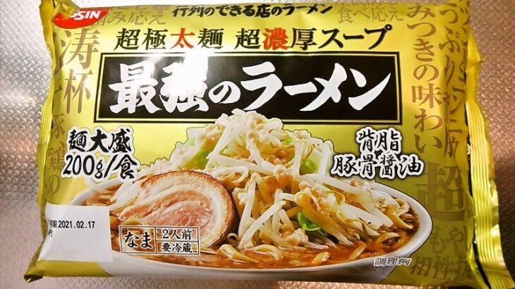 日清「最強のラーメン」パッケージ1