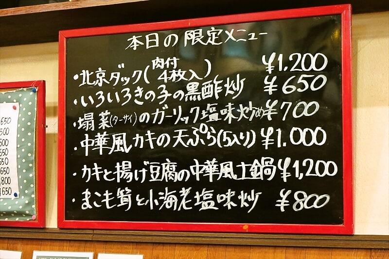 西遊記本日の限定メニュー