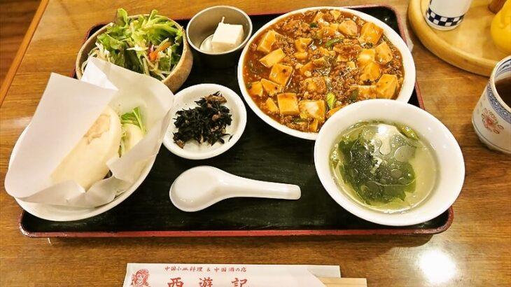 【町田】『西遊記』麻婆豆腐定食を食べて来たので御報告【中華料理】