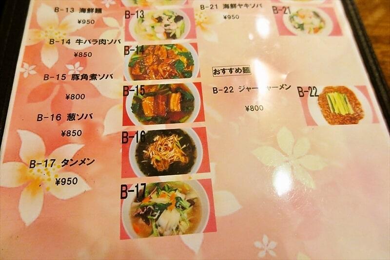 西遊記メニュー4