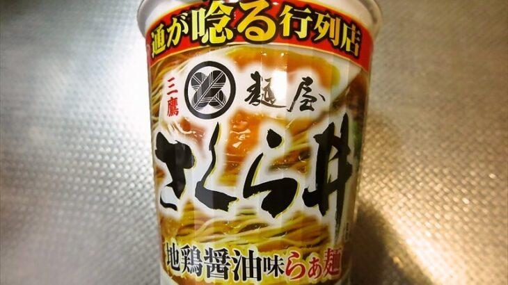 『麺屋さくら井監修 地鶏醤油味らぁ麺』的カップラーメン実食レビュー